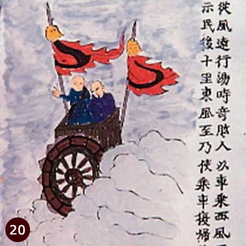 Chinese illustration from ca.1400 A.D. showing 2 men in carriage in the clouds.